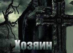 Хозяин кладбища