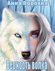 Любовные чары Верность волка