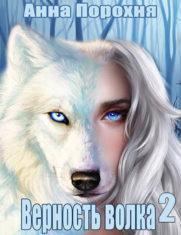 Любовные чары Верность волка 2