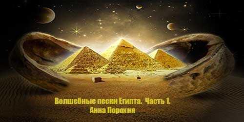 Волшебные пески Египта часть 1