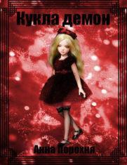Кукла демон