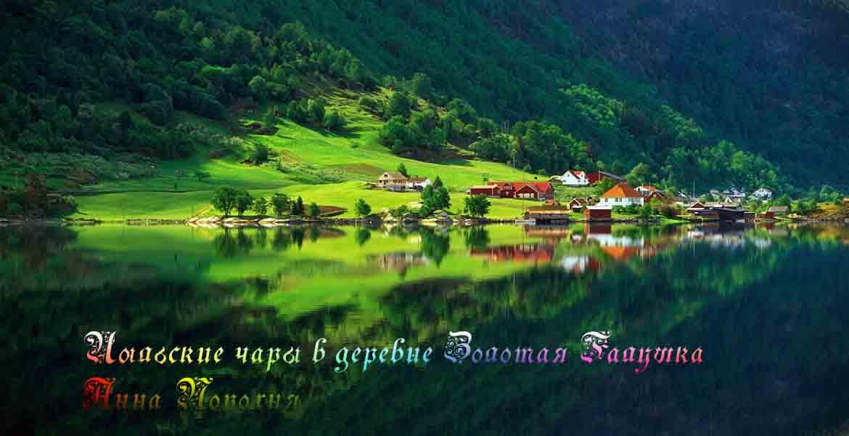 Июльские чары в деревне Золотая галушка