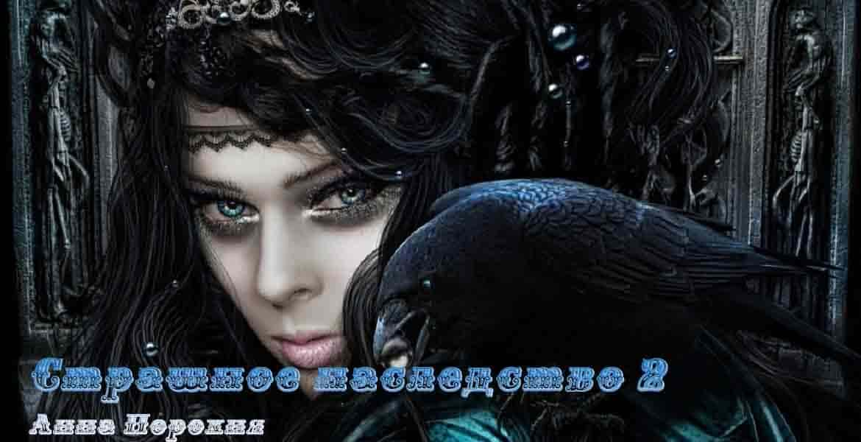 Фэнтези про ведьм