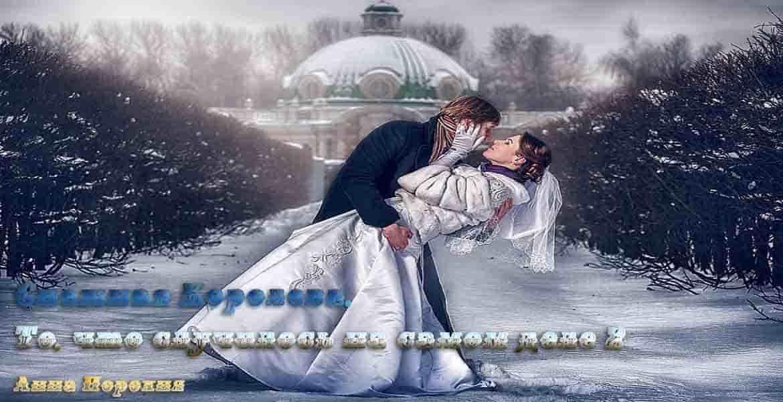 Фанфик сказки Снежная королева