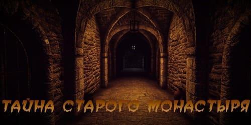 Тайна старого монастыря
