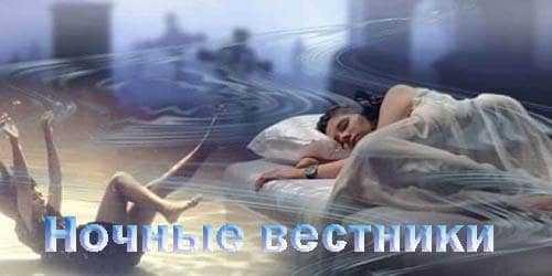 Истории и рассказы про вещие сны. Ночные вестники
