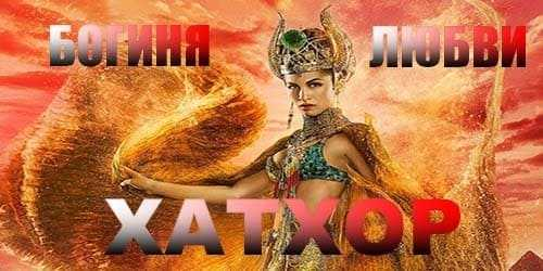 Богиня любви хатхор
