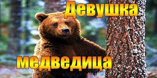 Девушка медведица