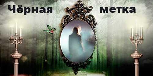 Реальные истории про гадания с зеркалом