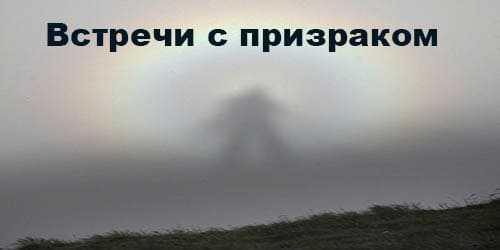 Страшные истории из жизни про призраков.
