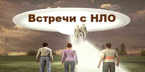 Истории встреч с НЛО