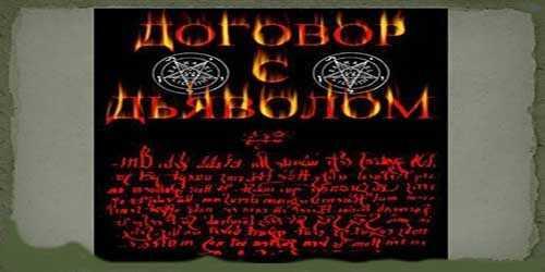 Договор с дьяволом читать истории