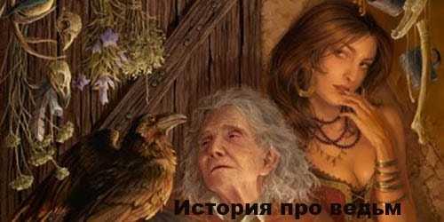 истории про ведьм из жизни