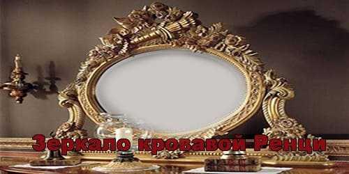 истории про зеркало