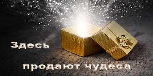 История про чудо
