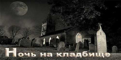 Реальные истории про покойников и кладбище