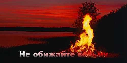 Деревенские истории про ведьм