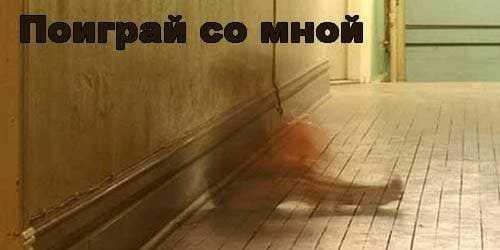 История про призрак ребёнка
