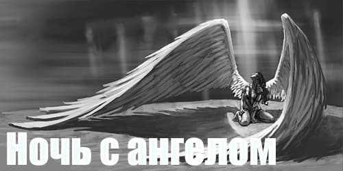 Истории про ангелов из жизни.