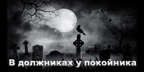 Истории про покойников из жизни читать