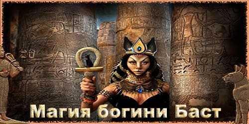 про богиню Баст
