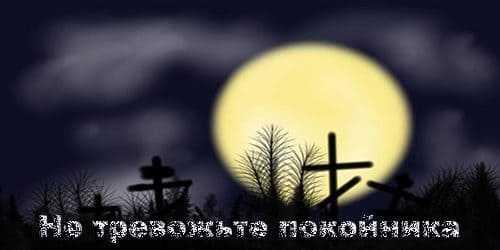 Реальные истории про кладбище