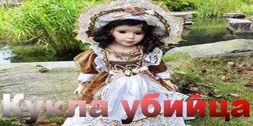 Реальная история про куклу убийцу