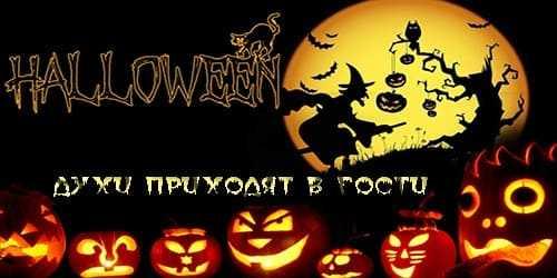 Истории про хэллоуин