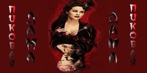 Страшные истории про пиковую даму