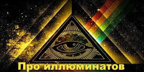 Про иллюминатов
