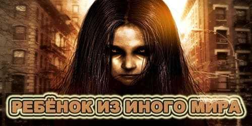 Ребёнок демон история