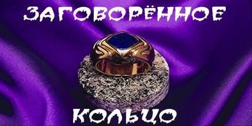 История про кольцо