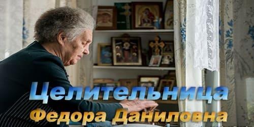 Федора Даниловна