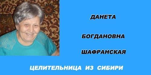 Целительница Данэта Шафранская