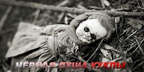 Страшная история про куклу демона