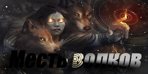 Мистическая история про волков