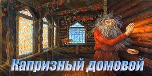 Истории о домовых из жизни