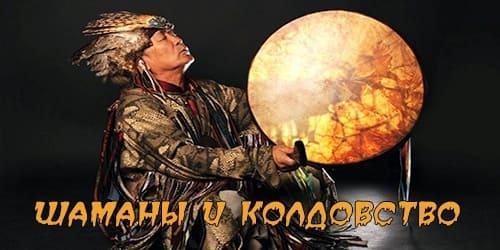 Истории про шамана мистические