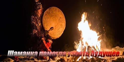 История про шамана