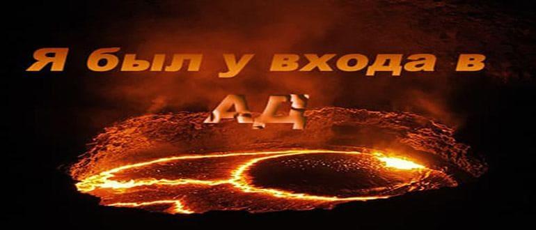 Вход в ад