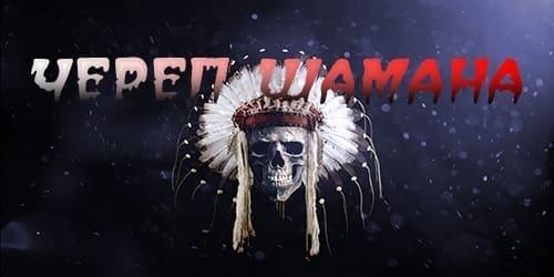 Череп шамана