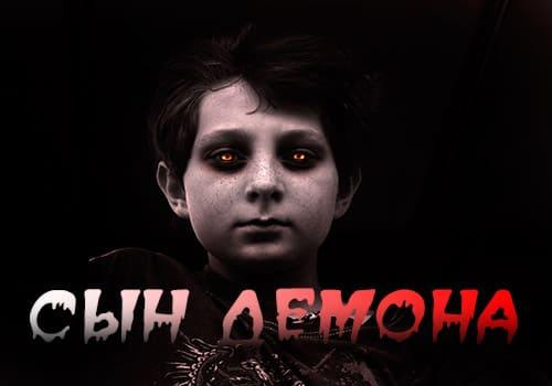 Сын демона