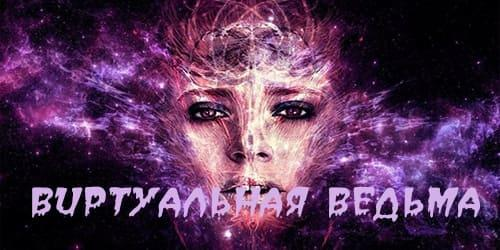 Виртуальная ведьма