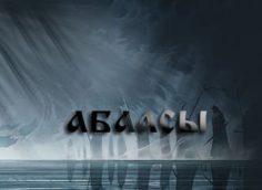 Абаасы