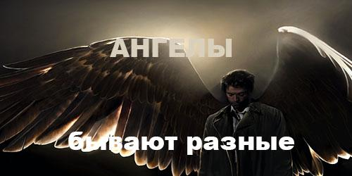 Ангелы бывают разные