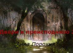 Двери в преисподнюю Анна Порохня.