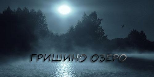 Гришино озеро