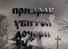 Призрак убитой дочери