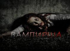 Страшная история про вампиров
