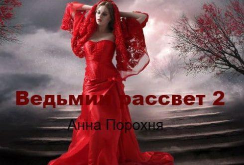 Ведьмин рассвет Анна Порохня